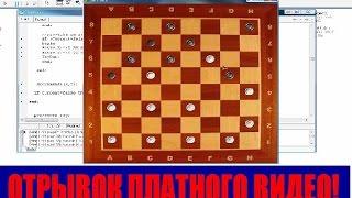 #27 отрывок платного урока. Соколов В. Создание игр на делфи Создание игры шашки
