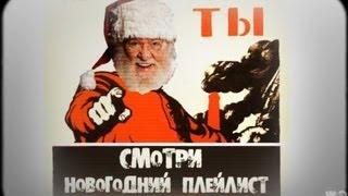 Новогодний Плейлист WOW TV