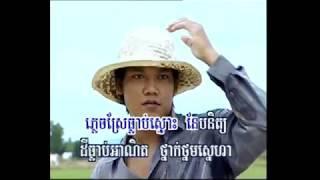 ម្អមស្រែ ភ្លេងសុទ្ធ Khmer Karaoke ព្រាប សុវត្ថិ