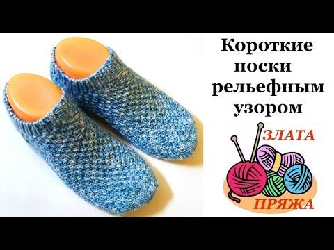 Носки с рельефным узором спицами