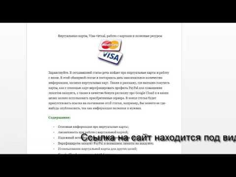 Виртуальные карты,Visa Virtual,работа с картами и полезные ресурсы