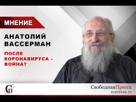 Анатолий Вассерман: После коронавируса – война?