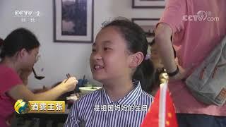 《消费主张》 20191008 同吃庆生面 共祝祖国好(一)| CCTV财经