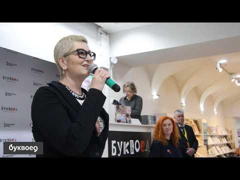 Татьяна Устинова. Буквоед. 2 ноября 2019 года