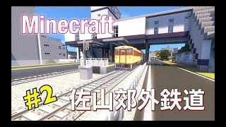 Minecraft 佐山郊外鉄道 開発日記 Part2 thumbnail