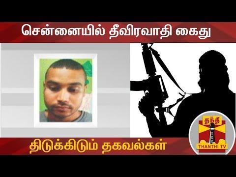 சென்னையில் தீவிரவாதி கைது - திடுக்கிடும் தகவல்கள் | Terrorist arrested in Chennai