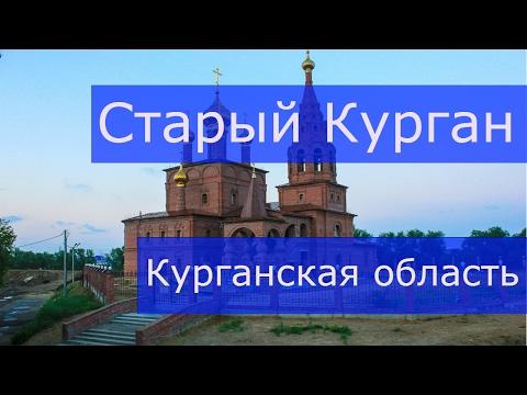 Старый Курган (Курганская область)
