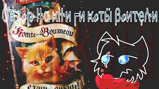 Обзор на книги Коты-Воители.|НОВЫЙ ФОРМАТ ВИДЕО|неудачное видео+
