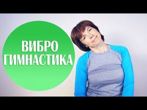 #118 ВИБРОГИМНАСТИКА МИКУЛИНА