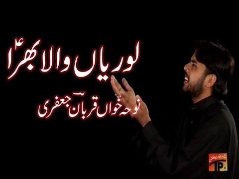 Qurban Jafri | Loriyaan Wala BHIRA(as) | 2003 thumbnail