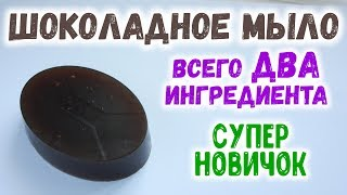 Шоколадное мыло 🌸 Всего 2 ингредиента 🌸 Мастер-класс по мыловарению для начинающих и новичков