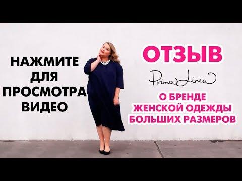 Отзыв о бренде Prima Linea (Прима Линия) женская одежда, г. Новосибирск
