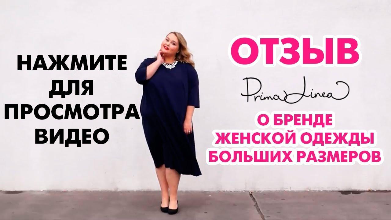 12504ac7cbc1d Отзыв о бренде Prima Linea (Прима Линия) женская одежда, г. Новосибирск