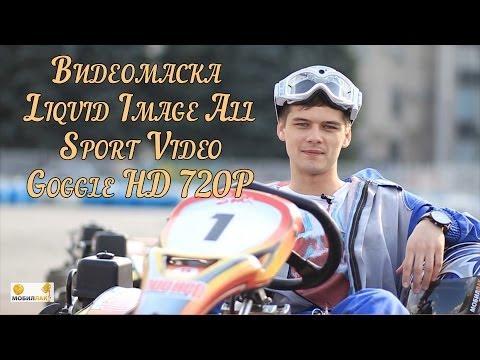 Обзор видеомаски Liquid Image All Sport Video Goggle HD 720P: Тест-драйв