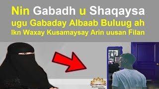 Nin Gabadh Shaqala u ah ugu Dhuuntay Albabka Buluuga waxay kusamaysay lama filaan
