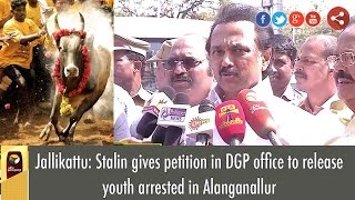 Jallikattu: Stalin gives petition in DGP office to release youth arrested in Alanganallur