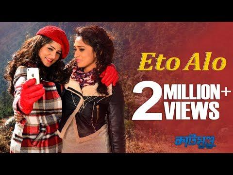 Eto Alo   Full Video Song   Katmundu Bengali Movie  Srabanti   Mimi   Raj Chakraborty   2015