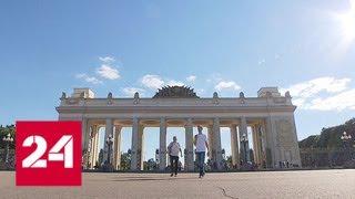 Смотреть видео 90 лет Парку Горького: юбилей отмечают многодневным фестивалем - Россия 24 онлайн