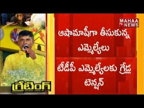 Good Response to Intintiki Telugu Desam Program in West Godavari | Mahaa News
