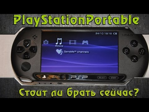 PSP - Стоит ли брать сейчас?