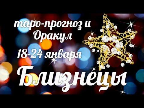 ♊БЛИЗНЕЦЫ🎄18-24 января 2021/Таро-прогноз/Таро-Гороскоп Близнецы/Taro_Horoscope Géminis/ Winter 2021.