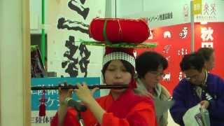旅フェア日本2013 2日目さんさ踊り披露 ミス横笛特集 北條郁佳(ほうじょう あやか)