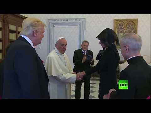 بابا الفاتيكان يفاجئ ميلانيا بسؤال عن ترامب؟