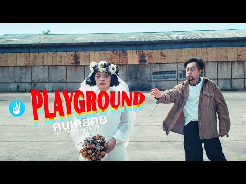 คนเคยคุย - Playground ft. Cutto Lipta เพลย์กราวด์ x คัตโตะ ลิปตา