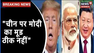 China को लेकर Trump ने PM Modi से की बात, मध्यस्थता की करी पेशकश
