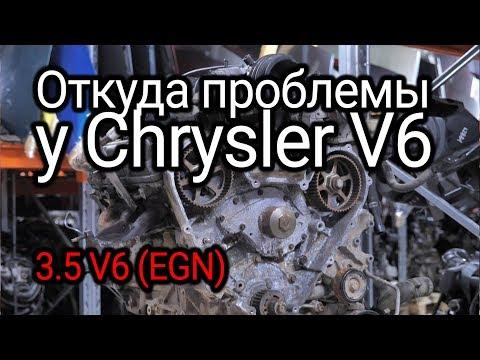 Что не так с двигателем Chrysler Pacifica V6 (EGN)?