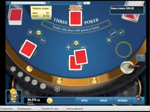 Вопрос: Как играть в трехкарточный покер?