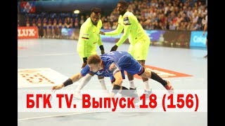 "БГК TV. Выпуск 18 (156). Уступаем ""Барселоне"""