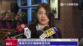 看好台灣健康市場 WTS PLC集團來台拓點|三立新聞台