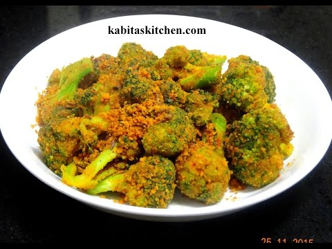 Broccoli Fry Recipe-Easy and Quick Indian Style Broccoli Sabzi-Broccoli Fry with Besan