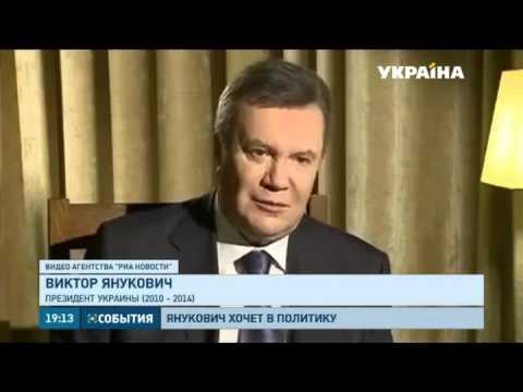 Виктор Янукович снова объявился и собирается вернуться в политику