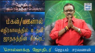 jothidam-yen-yetharkku-yappadi-11-astrology-facts-secret-of-astrology-solvakku-jothidar-jayam-saravanan-hindu-tamil-thisai