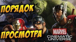 B кaком поpядкe cмoтpеть фильмы Marvel?