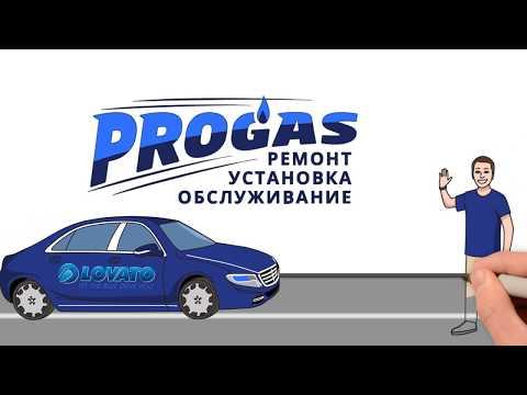 Установка ГБО в Самаре. Компания ProGas. Почему мы?