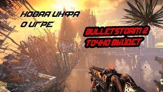 Bulletstorm 2- ВЫЙДЕТ 100% НОВАЯ ИНФОРМАЦИЯ ОТ РАЗРАБОТЧИКОВ