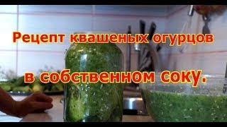 Рецепт квашеных огурцов в собственном соку