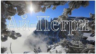 На горе Ай-Петри зимой...