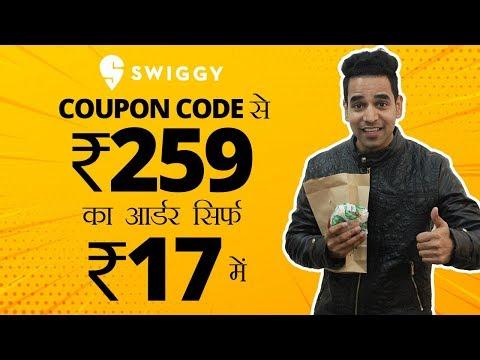 Secret Swiggy Coupons: ₹259 का Food ₹17 में कैसे आर्डर करें? | Swiggy Coupons Code 2019
