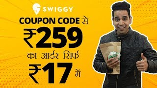 Secret Swiggy Coupons: ₹259 का Food ₹17 में कैसे