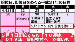 5月1日即位でGW「10連休」 2019年、政府検討へ 「休日」と「祝日」で違いも