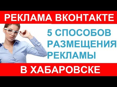 Реклама в Хабаровске, работа и объявления вконтакте