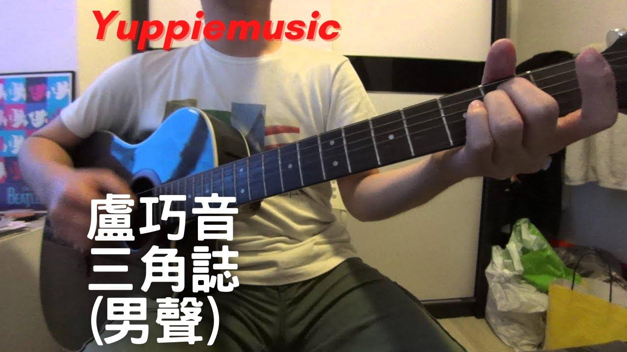 #142 盧巧音 - 三角誌 (F Key) (自彈自唱) - YouTube