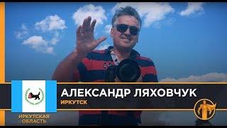 Россия – Родина героев. Александр Ляховчук, Иркутск / Иркутская область
