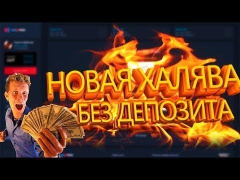 ХАЛЯВА БЕЗ ДЕПОЗИТА (Бонус при регистрации +Ежедневка!)