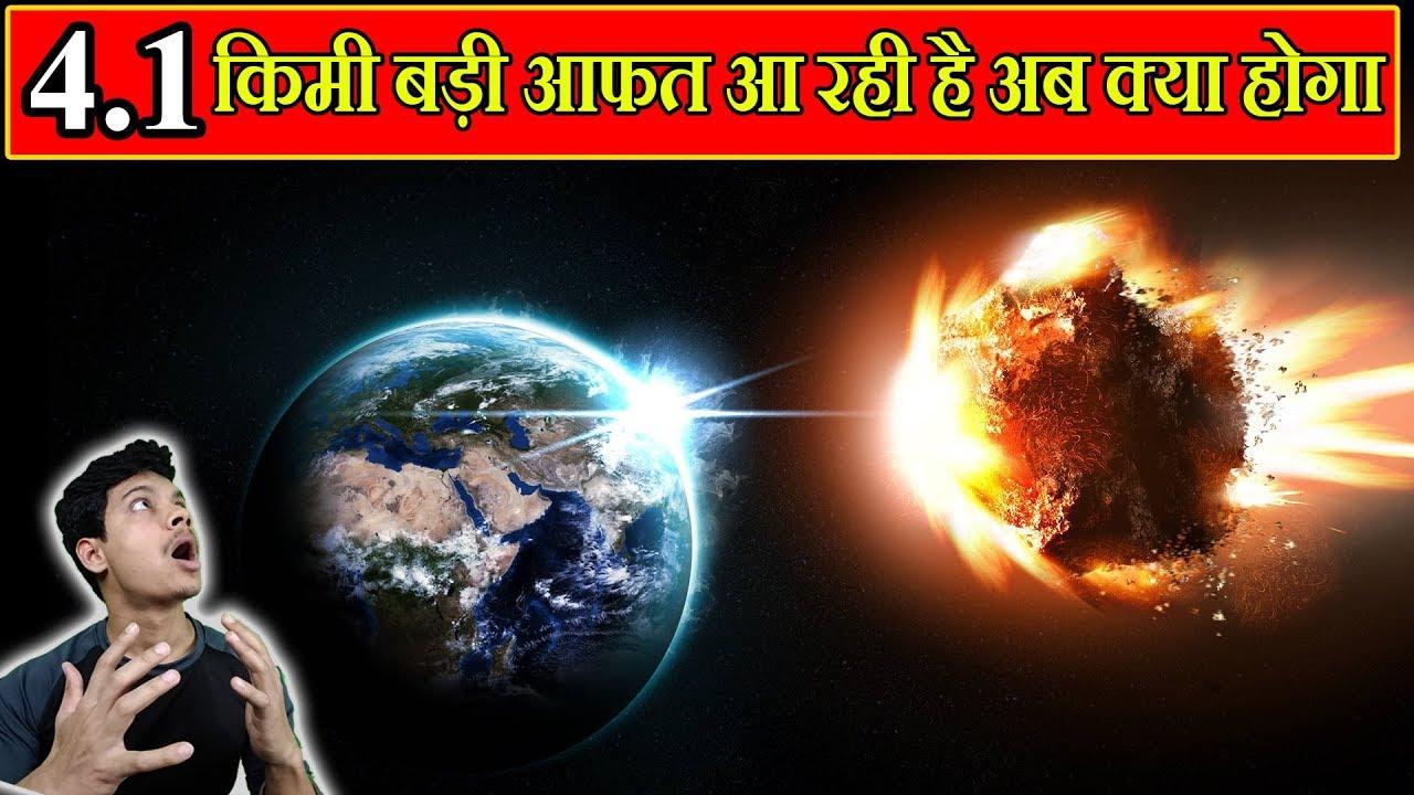 Download 🔥 इस भीमकाय चट्टान से हमे कोई खतरा तो नही 😳   Asteroid 52768 1998 OR₂   29 April Asteroid   2020
