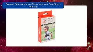 Ремень безопасности Diono детский Sure Steps Чёрный обзор